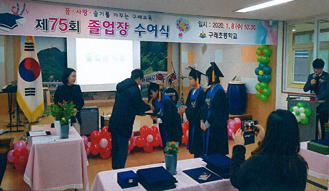 Gurae Elementory School 2020 Graduation Ceremony & Scholarship Grant