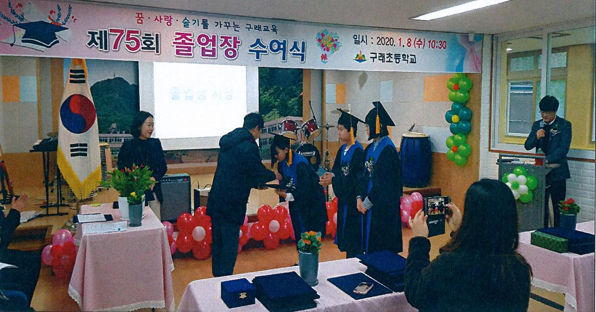 Gurae Elementary School 2020 Graduation Ceremony & Scholarship Grant