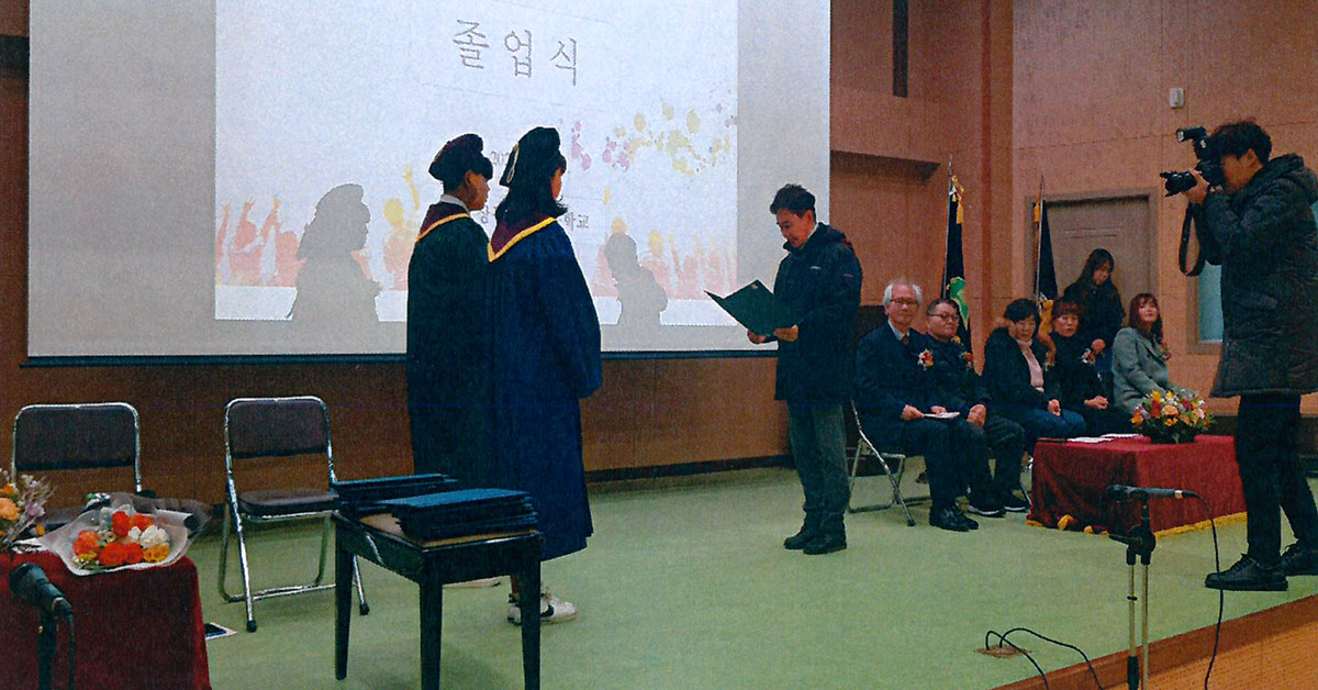 Sangdong Middle/High School 2020 Graduation Ceremony & Scholarship Grant