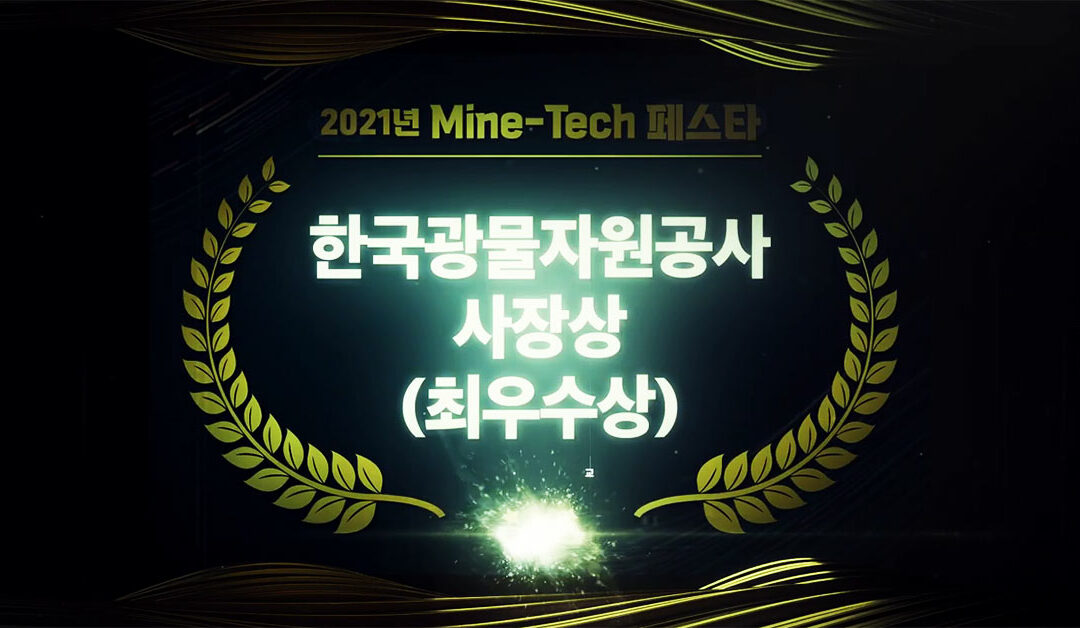 Almonty Industries Inc would like to congratulate Donghoon Kang, who was awarded the Korea Resources Recycling Association President's Award at the 2021 Mine-Tech Festa